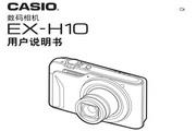 CASIO 数码相机EX-H10说明书
