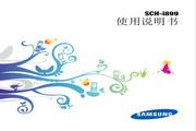 三星 SCH-i899 说明书