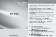 三星 GT-E1178 说明书
