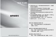 三星 SCH-E189 说明书