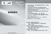 三星 GT-S3601C 说明书