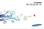 三星 GT-I8000U 说明书