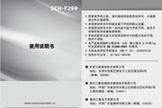 三星 SCH-F299 说明书