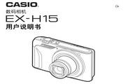CASIO 数码相机EX-H15说明书