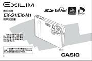 CASIO 数码相机EX-M1说明书