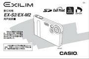 CASIO 数码相机EX-M2说明书