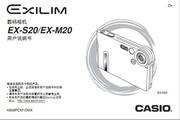 CASIO 数码相机EX-M20说明书