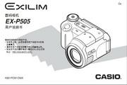 CASIO 数码相机EX-P505说明书