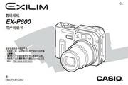 CASIO 数码相机EX-P600说明书