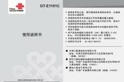 三星 GT-E1101C 说明书