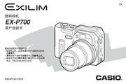 CASIO 数码相机EX-P700说明书