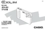 CASIO 数码相机EX-S2说明书