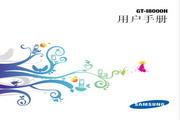 三星 GT-I8000H(繁体中文) 说明书