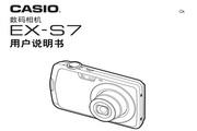 CASIO 数码相机EX-S7说明书
