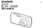 CASIO 数码相机EX-S8说明书