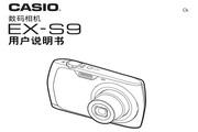 CASIO 数码相机EX-S9说明书