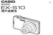 CASIO 数码相机EX-S10说明书
