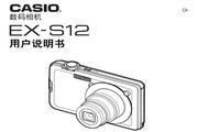 CASIO 数码相机EX-S12说明书