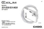 CASIO 数码相机EX-S20说明书