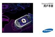三星 Samsung M7...