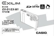 CASIO 数码相机EX-S1说明书