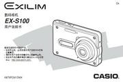 CASIO 数码相机EX-S100说明书