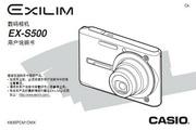 CASIO 数码相机EX-S500说明书