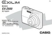 CASIO 数码相机EX-S600说明书