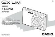 CASIO 数码相机EX-S770说明书