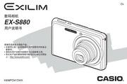 CASIO 数码相机EX-S880说明书
