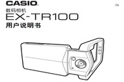 CASIO 数码相机EX-TR100说明书
