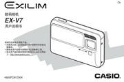 CASIO 数码相机EX-V7说明书