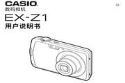 CASIO 数码相机EX-Z1说明书