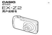 CASIO 数码相机EX-Z2说明书