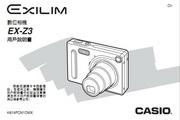 CASIO 数码相机EX-Z3说明书