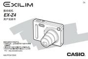 CASIO 数码相机EX-Z4说明书