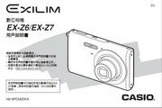 CASIO 数码相机EX-Z6说明书