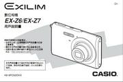 CASIO 数码相机EX-Z7说明书