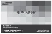 三星 SMX-F700BP/SMX-F700SP 说明书