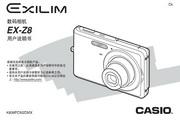 CASIO 数码相机EX-Z8说明书