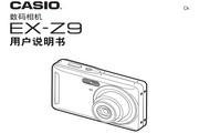 CASIO 数码相机EX-Z9说明书