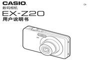 CASIO 数码相机EX-Z20说明书