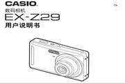 CASIO 数码相机EX-Z29说明书