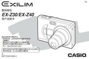 CASIO 数码相机EX-Z30说明书