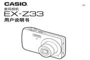 CASIO 数码相机EX-Z33说明书