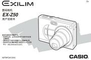 CASIO 数码相机EX-Z50说明书