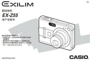CASIO 数码相机EX-Z55说明书