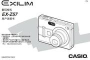 CASIO 数码相机EX-Z57说明书