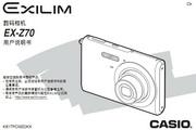 CASIO 数码相机EX-Z70说明书
