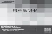 三星 HMX-T10WP/HMX-T10BP/HMX-T10OP 说明书
